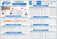 管理業務レポート